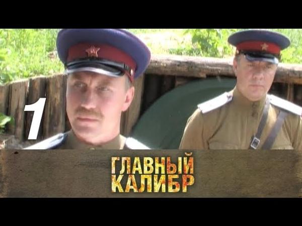 Главный калибр. 1 серия (2006). Военный фильм, боевик, приключения @ Русские сериалы