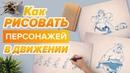 Как нарисовать персонажа в движении Основы анимации