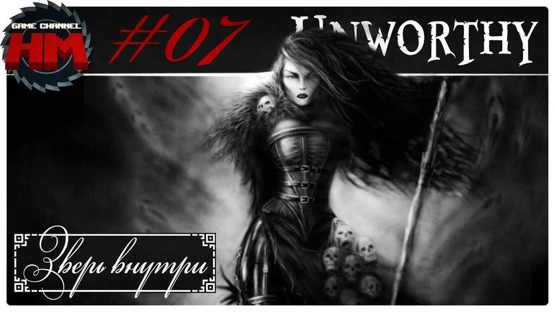 ЗВЕРЬ ВНУТРИ | Прохождение Unworthy - Серия №7