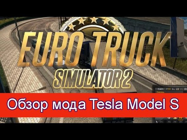 Euro Truck Simulator 2, Устанавливаем мод Tesla Model S . 15