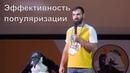 Александр Соколов об эффективности популяризации науки