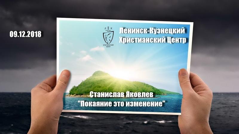 Ленинск-Кузнецкий Христианский Центр 09.12.2018 С.Яковлев