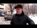 Мужик на камеру высказал мысли всех жителей бывшей Украины и настоящей Новороссии