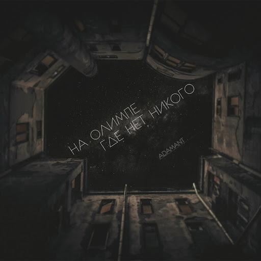 Adamant альбом На Олимпе, где нет никого