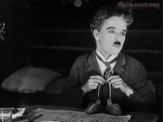 Золотая лихорадка / The Gold Rush (1925).