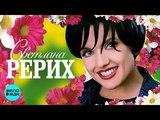 Светлана Рерих - Вредная девчонка (Альбом 1998)