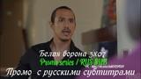 Белая ворона 3 сезон 7 серия - Промо с русскими субтитрами (Сериал 2016) Insecure 3x07 Promo