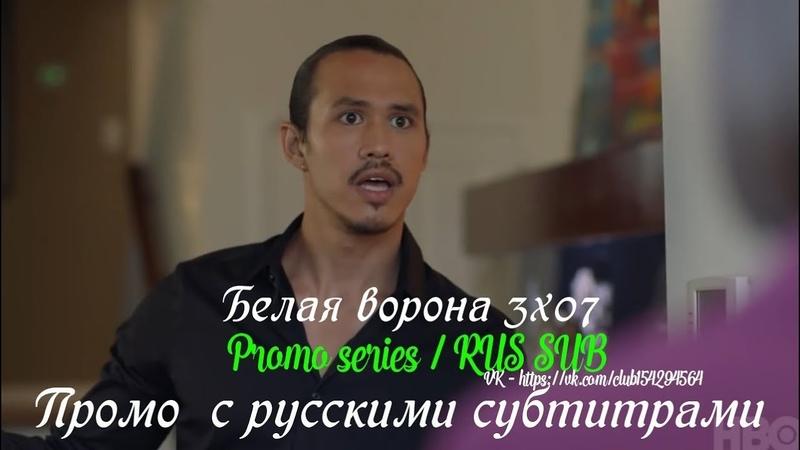 Белая ворона 3 сезон 7 серия Промо с русскими субтитрами Сериал 2016 Insecure 3x07 Promo