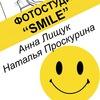 Фотостудия SMILE