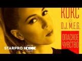 Карина Кокс DJ M.E.G. - Опасное чувство