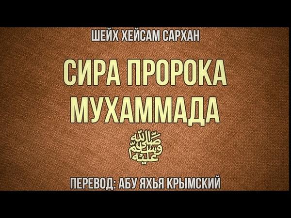 Краткая сира пророка Мухаммада ﷺ Абу Яхья Крымский