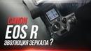Canon EOS R - неделя с полнокадровой беззеркалкой от красных