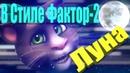 Чумовая Лирическая песня Одинокая Звезда (Луна) поет Говорящий кот Том в Стиле Фактор 2