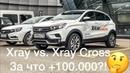 Lada Xray против Xray Cross 2018 2019 За что 100 000 Лада Икс Рэй и Лада Икс Рэй Кросс что брать
