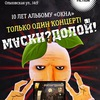 МАСКИ?ДОЛОЙ! | 18.05 @Punk Fiction