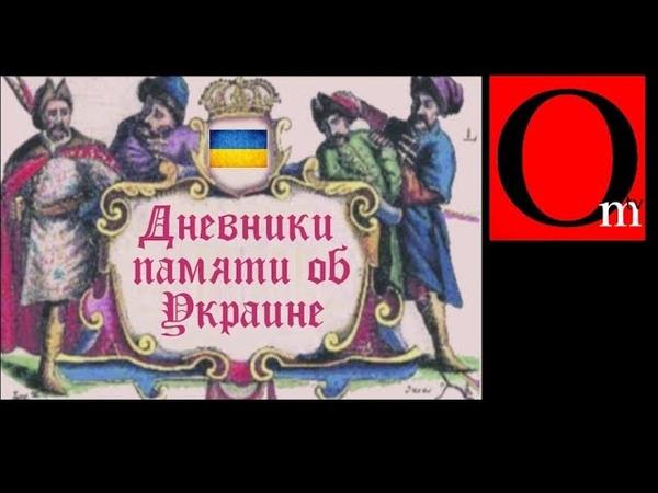Дневники памяти Украины