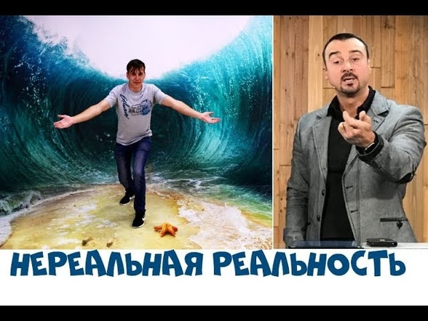 НЕРЕАЛЬНАЯ РЕАЛЬНОСТЬ Андрей Шаповалов