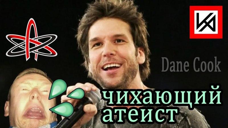 Дэйн Кук - Чихающий атеист