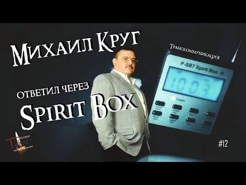 Михаил Круг Вышел на СВЯЗЬ через SPIRIT BOX † голос Круга † Тест Spirit Box † TABOO