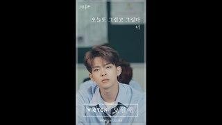 [내 손안에 쥬크박스 쥬스TV] 빅톤 - 오월애 (俉月哀) #299