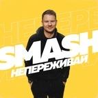 Smash альбом Не переживай