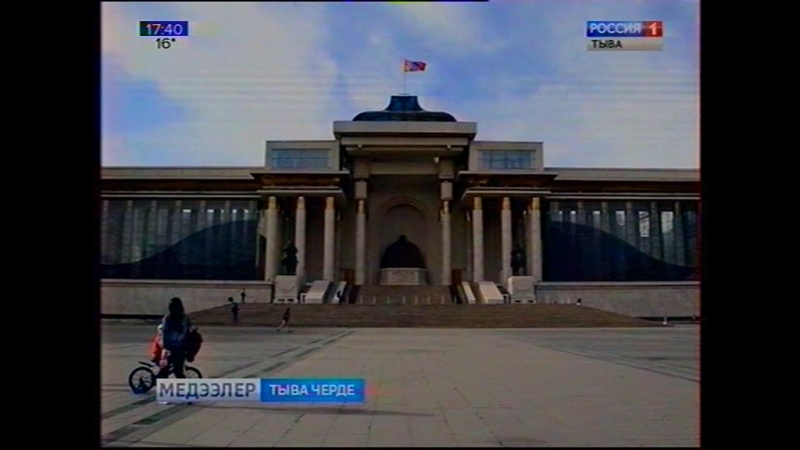 Ажыл-агыйжы сургакчылаашкын: Тываның Баштыңы биле Моолдуң Президентизи Улан-Баторга ужурашкан