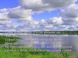 Гляжу в озера синие. Екатерина Шаврина.