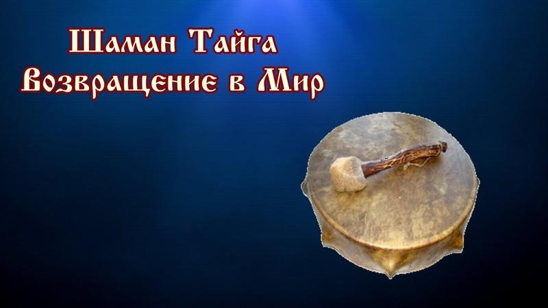 Возвращение Шамана Тайга и о Грядущем Времени