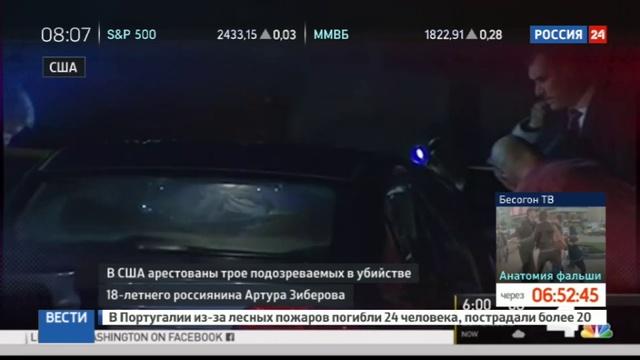 Новости на Россия 24 • Полиция назвала имена предполагаемых убийц россиянина Зиберова в США