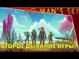 No Mans Sky - второе дыхание игры