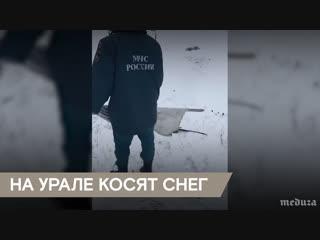 Спасателей на Урале отправили косить траву. Засыпанную снегом