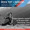 ЙОГА ТУР + ПЛЕНЭР - Роза Хутор, 13-16 июля 2018