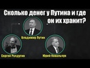 Деньги Путина и где он их хранит? 2018. 2019. путинвор путинизм бессрочка