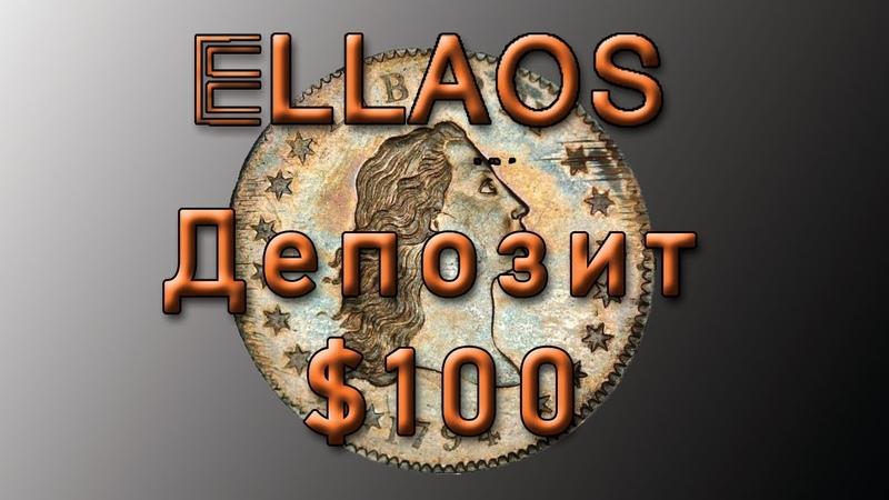 Ellaos депозит 100$ | Пассивный доход | Хайп проекты