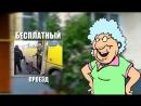 Бабки о бабках вып. от 18.06.18.