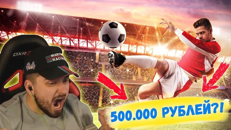 HARD PLAY ПОСТАВИЛ 500.000 РУБЛЕЙ?! ● ПСЖ VS СТРАСБУР