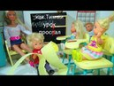 Как Тимми проспал урок. Урок литературы куклы школа Мультики куклы Барби