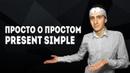 Present Simple Настоящее простое время в английском языке