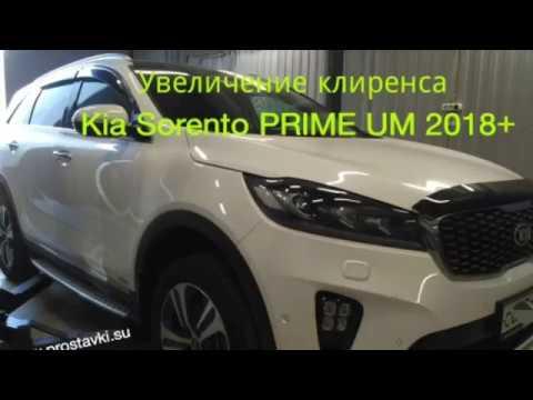 Установка проставок для увеличения клиренса Kia Sorento PRIME UM 2015