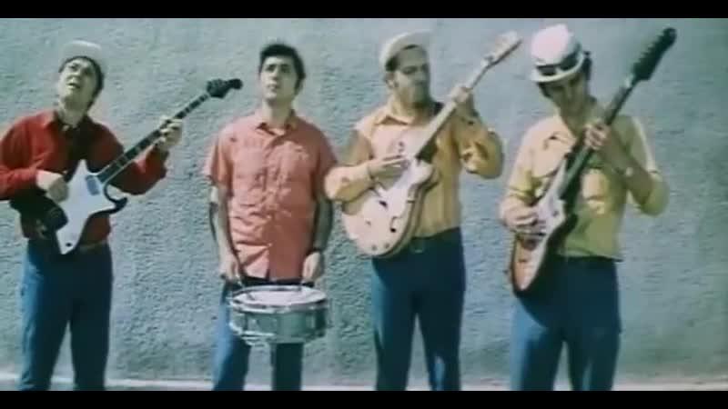 Эта песня была очень популярной в конце 60 х в начале 70 х годов Из всех открытых окон из всех динамиков звучала