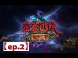 The Chamber of Secrets Escape【ep.2】