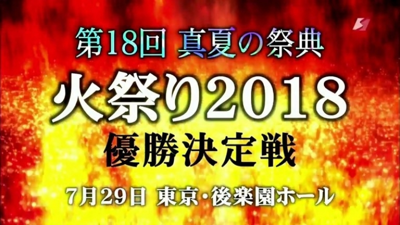 ZERO1 Fire Festival 2018 (2018.07.29) - День 10 (Final)