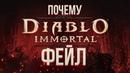 Diablo Immortal почему фейл