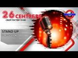 26 сентября ТВЕРСКОЙ STAND UP COMEDY SHOW