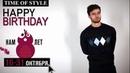 16 дней скидок в честь дня рождения Time of Style