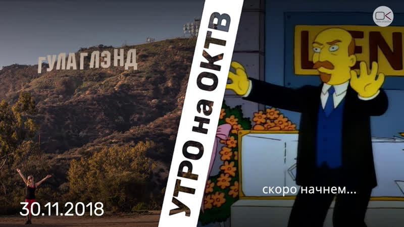 Копия Ленина оскорбляет чувства верующих, ГУЛАГ был «хорошей вещью» - Утро на ОКТВ