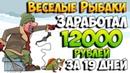 Fun fishermen вывел 12000 рублей за 19 дней Обзор важных новостей