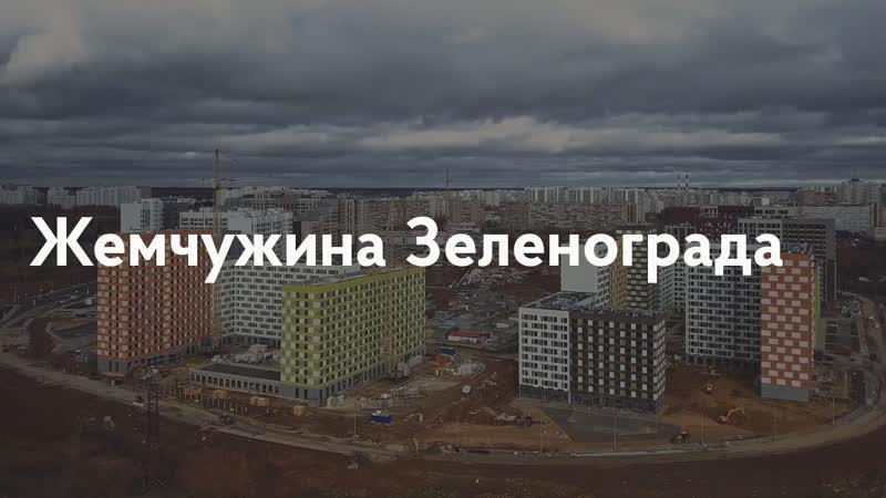Жемчужина Зеленограда (от 27.10. 2018)