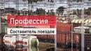 Железнодорожные профессии ¦ Составитель поездов.
