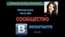 Avantice - Мастер класс Вконтакте Часть 3. Создать и настроить сообщество вк 08.08.2018